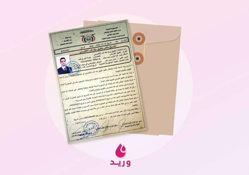 """تطبيق """"وريد"""" يحصل على تصريح وزارة الصحة اليمنية"""