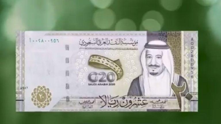 بمناسبة ترأس المملكة قمة العشرين.. مؤسسة النقد العربي السعودي تصدر ورقة نقدية