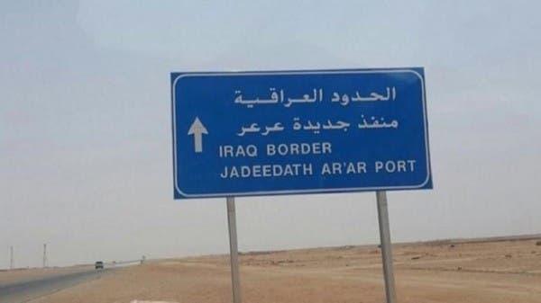 بعد نحو 30 عاما من إغلاقه.. العراق تفتتح منفذ عرعر الحدودي مع السعودية