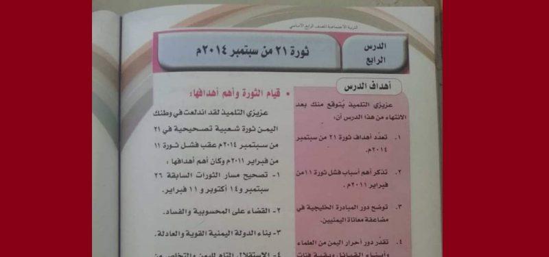 """منها اعتبار ذكرى الانقلاب مناسبة وطنية.. 421 تعديلا """"حوثيا"""" في المناهج الدراسية"""