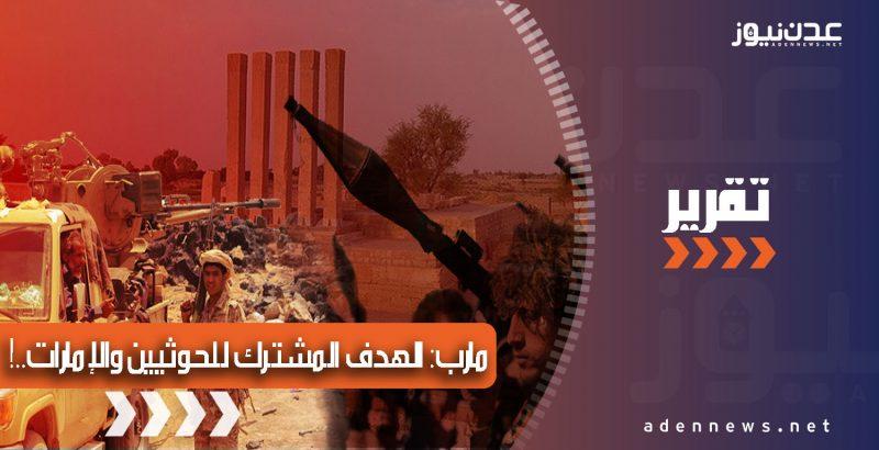 مارب: الهدف المشترك للحوثيين والإمارات.. إلى متى ستصمد؟! (تقرير)