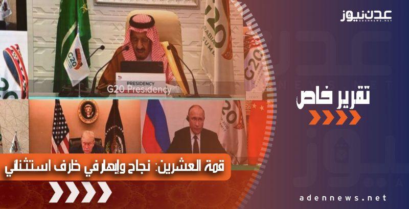 قمة العشرين: نجاح وإبهار في ظرف استثنائي يؤكد مكانة السعودية وحكمة قيادتها (تقرير)