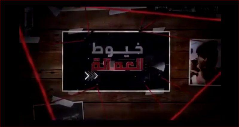 """""""خيوط العمالة"""".. وثائقي """"خطير"""" يكشف بالأدلة والاعترافات اخطر خلية إرهابية عملت لصالج مليشيا الحوثي في مناطق الشرعية"""