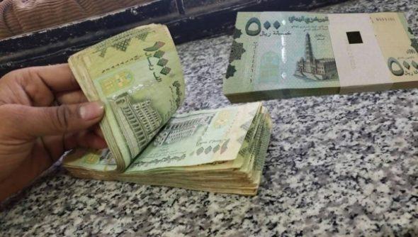 اسعار صرف العملات الأجنبية مقابل الريال اليمني اليوم الخميس 8-4-2021
