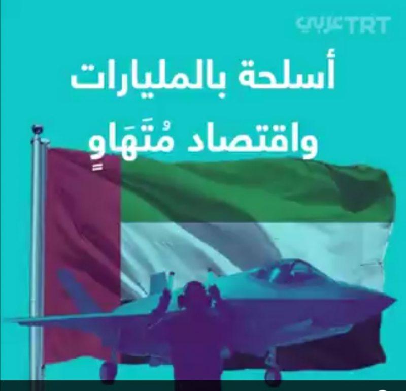 على الرغم من تهاوي اقتصادها.. الإمارات تشتري أسلحة بعشرات المليارات من الدولارات (شاهد)