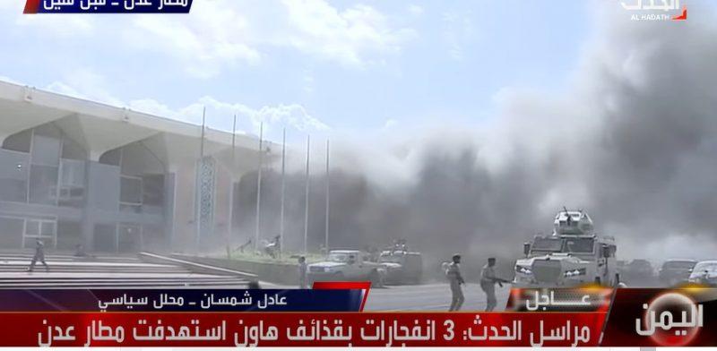 تنديدات وإدانات واسعة.. ردود الأفعال المحلية والعربية والدولية على هجوم مطار عدن
