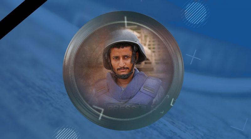 """قناة بلقيس تنعي مراسلها """"أديب الجناني"""" الذي استشهد في الحادثة الإرهابية بمطار عدن"""