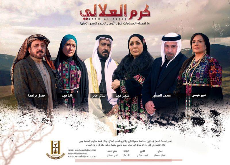 """الدراما الأردنية.. عودة تراث القرى الأردنية من خلال مسلسل """"كرم العلالي"""""""