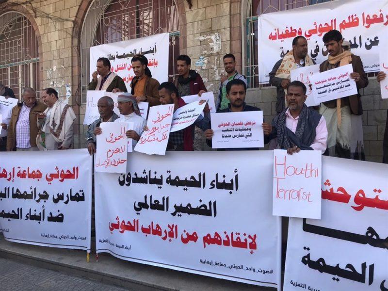 وقفة احتجاجية في تعز تنديدا بجرائم مليشيا الحوثي الإرهابية في منطقة الحيمة