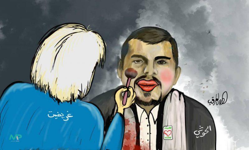 كاريكاتير.. هكذا يحاول المبعوث الاممي إخفاء إرهاب وإجرام وجه الحوثي