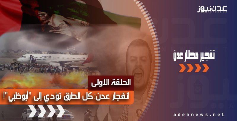"""انفجار عدن: كل الطرق تؤدي إلى """"أبوظبي""""! (الحلقة الأولى)"""