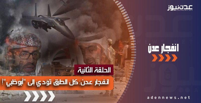 """انفجار عدن: كل الطرق تؤدي إلى """"أبوظبي""""! (الحلقة الثانية)"""