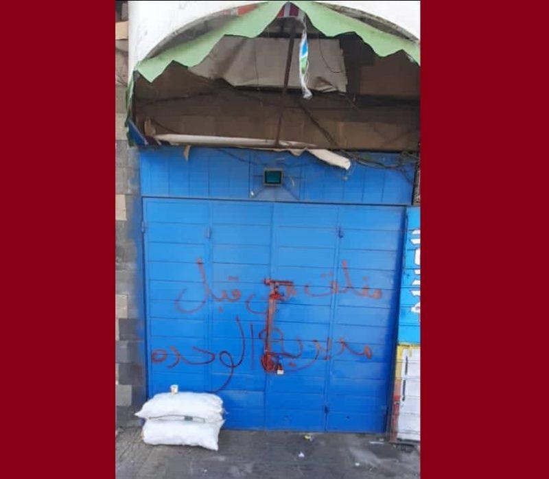 """بمزاعم """"نشر الفاحشة"""".. مليشيا الحوثي تشن حملة لإغلاق مطاعم ومستودعات ملابس نسائية"""