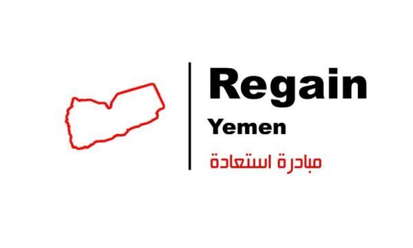مبادرة استعادة تحذر البنوك من التعامل مع مليشيا الحوثي وتتوعد بمقاضاة المخالفين