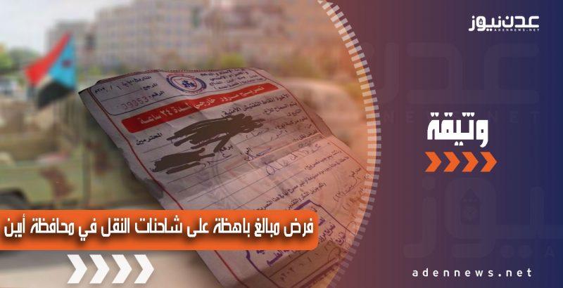 وثيقة.. مليشيات مسلحة تفرض مبالغ مالية باهظة على شاحنات النقل في محافظة أبين