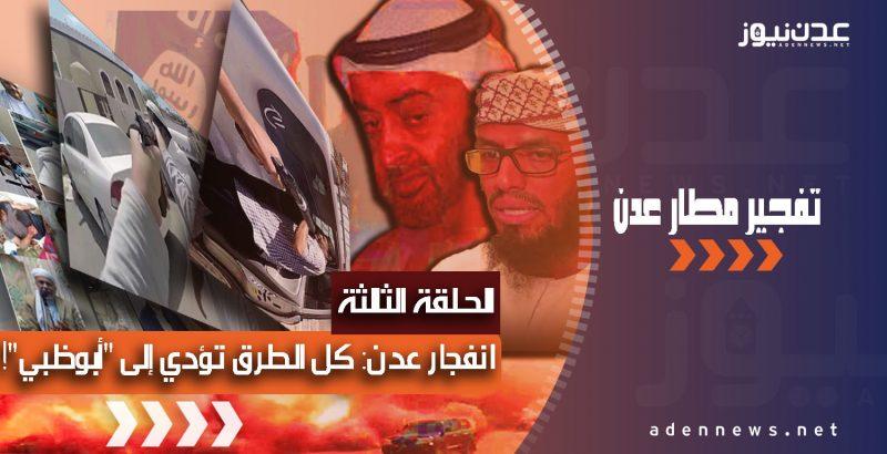 """انفجار عدن: كل الطرق تؤدي إلى """"أبوظبي""""! (الحلقة الثالثة)"""