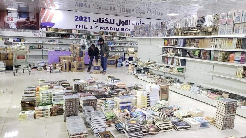 معرض للكتاب في مأرب!!