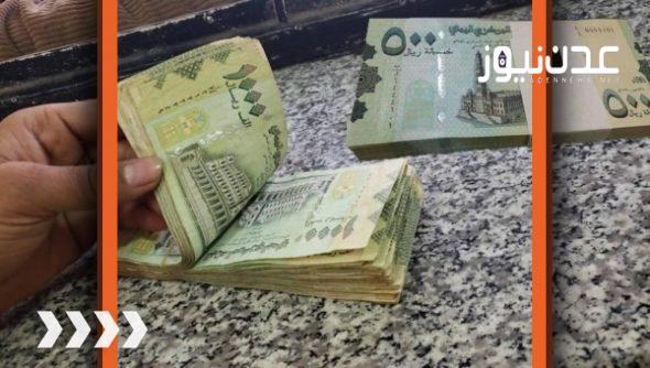 أسعار صرف العملات الأجنبية مقابل الريال اليمني اليوم الأربعاء 3-3-2021