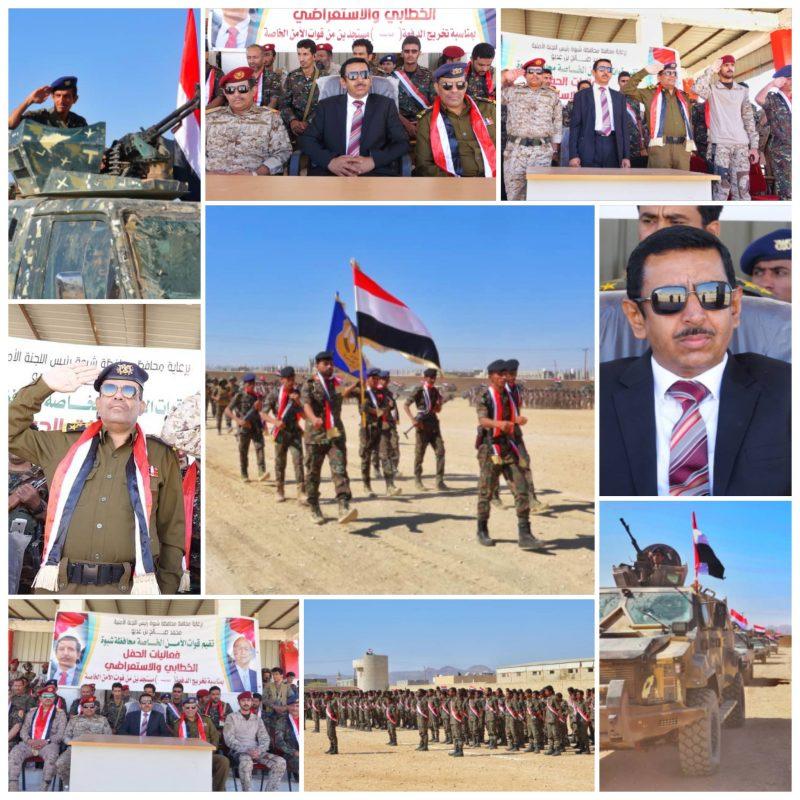 بحضور محافظ شبوة وممثل التحالف قوات الأمن الخاصة تحتفل بتخرج الدفعة الخامسة مستجدين