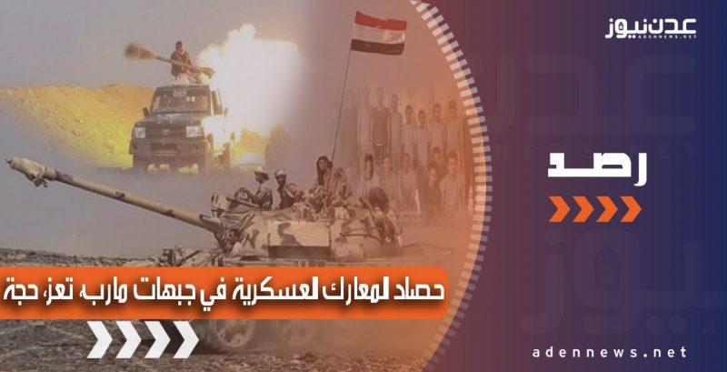 """""""عدن نيوز"""" يرصد حصاد المعارك العسكرية في جبهات مارب، تعز، حجة حتى مساء الأربعاء 17 مارس 2021"""