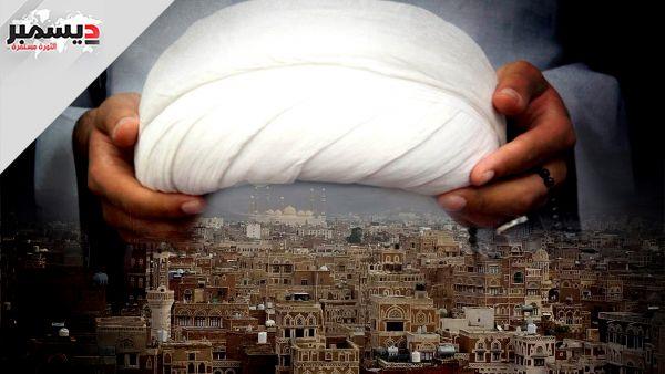خطير  ومخيف جدا.. الكشف بالأسماء عن تحكم أقرباء ومناصري زعيم مليشيات الحوثي بمفاصل الدولة