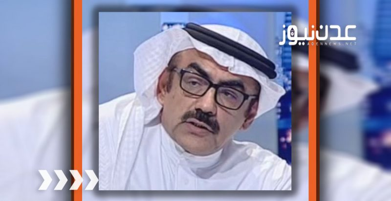 سياسي سعودي يشن هجوما عنيفاً على الامارات ويكشف أسباب اقتحام قصر معاشيق بعدن