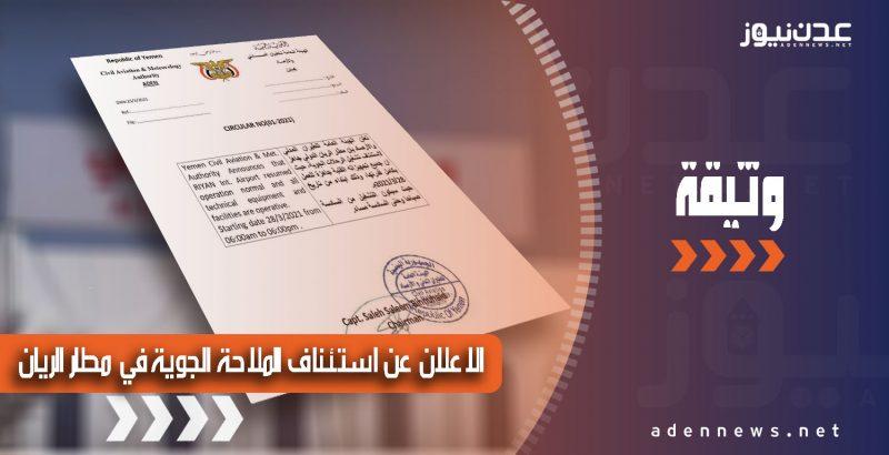 الإعلان عن استئناف الملاحة الجوية في مطار الريان بعد توقفها لسنوات (وثيقة)