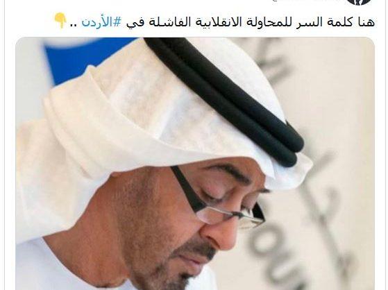 الإمارات تقف خلف محاولة الانقلاب في الأردن وهذا هو السبب؟
