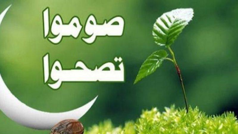 تعرف على بعض فوائد الصيام الصحية مع اقتراب شهر رمضان المبارك