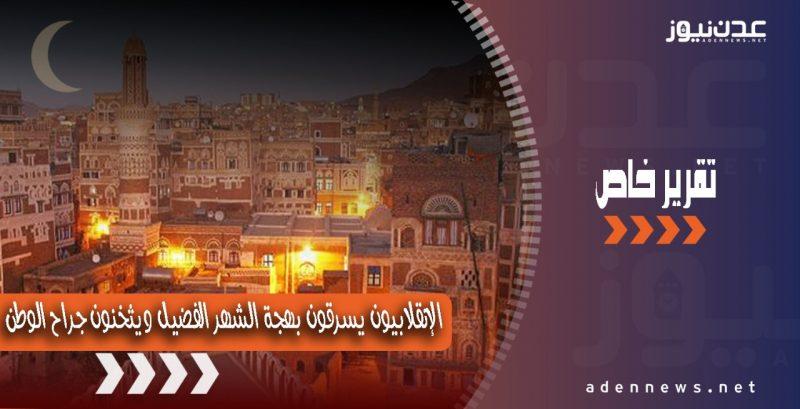 رمضان سابع في اليمن في ظل سطوة المليشيا.. الإنقلابيون يسرقون بهجة الشهر الفضيل ويثخنون جراح الوطن