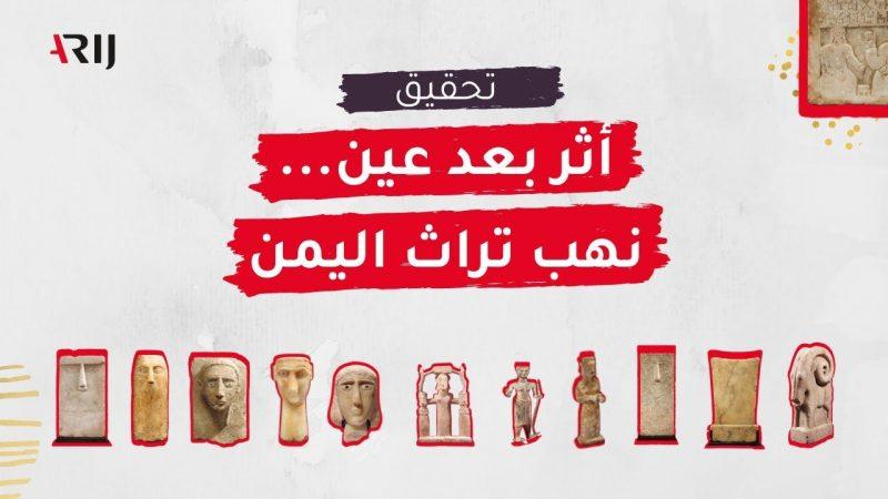 اثر بعد عين.. تحقيق استقصائي يكشف عن 1631 قطعة أثرية يمنية مسجلة يتم المتاجرة بها مع قطع أخرى وسط تواطؤ دولي وحكومي