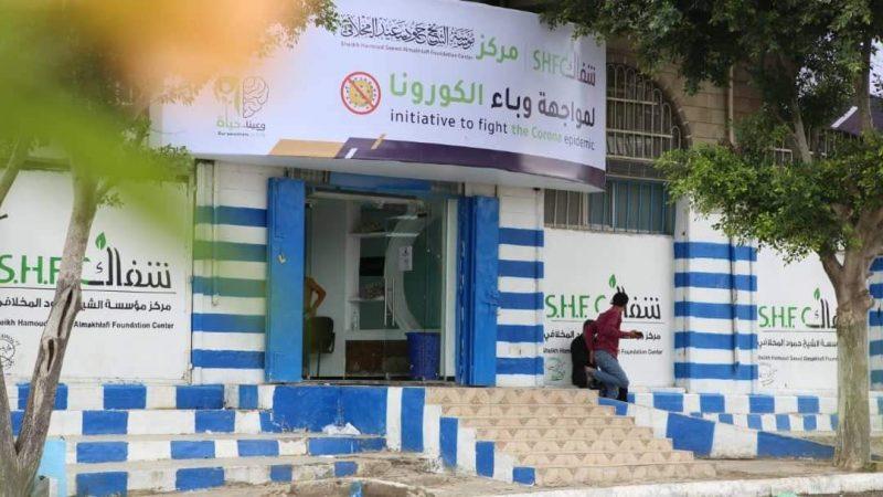 مؤسسة الشيخ حمود المخلافي تدشن المرحلة الثانية لمواجهة كورونا وتفتتح مركز شفاك