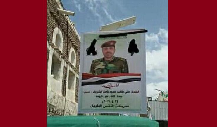 مليشيات الحوثي تفقد أحد قياداتها الميدانية القادمة من صعدة لإسناد عناصرها في جبهة المشجح