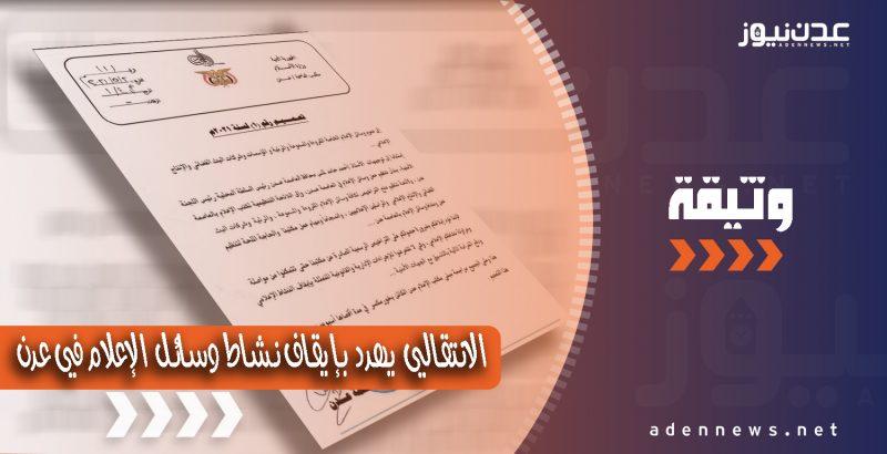 بعد ساعات من وصول الزبيدي الى عدن.. الانتقالي يهدد بإيقاف نشاط وسائل الاعلام بعدن (وثيقة)