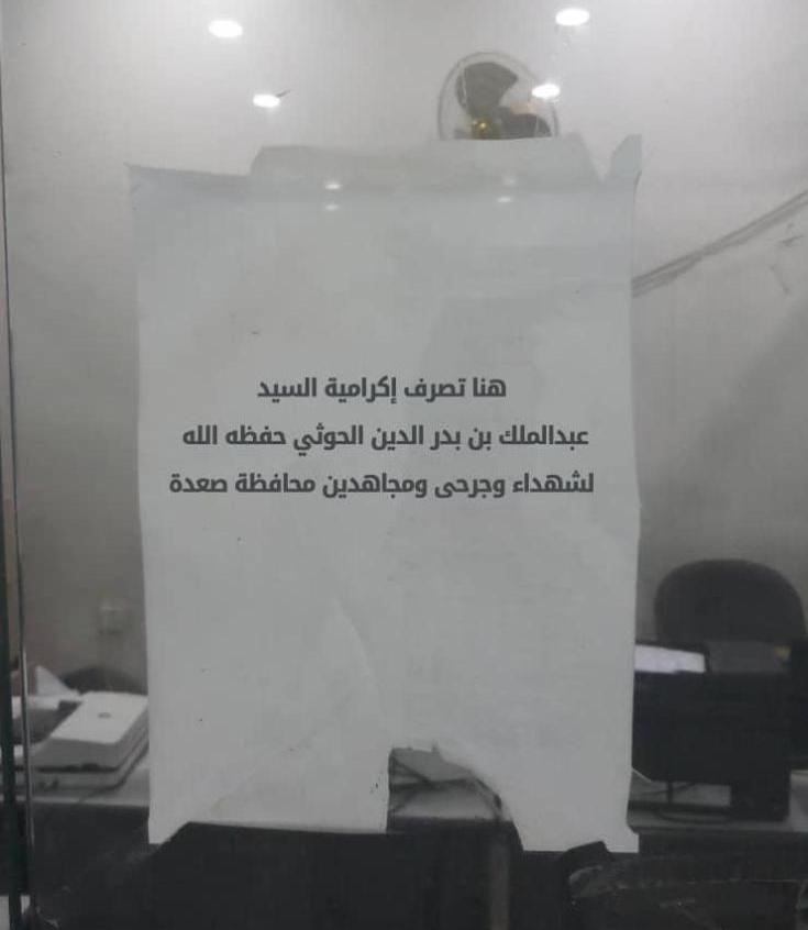 مليشيا الحوثي توجه بصرف الأموال التي تجبيها من المواطنين لأتباعها في صعدة