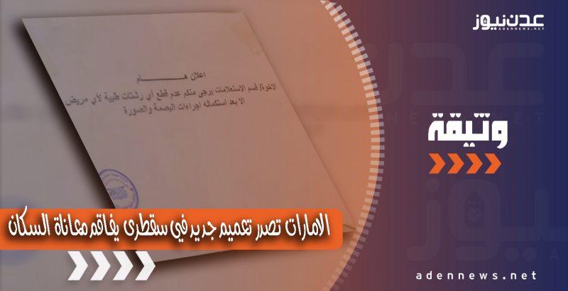 الامارات تصدر تعميم جديد في سقطرى يفاقم من معاناة السكان (وثيقة)