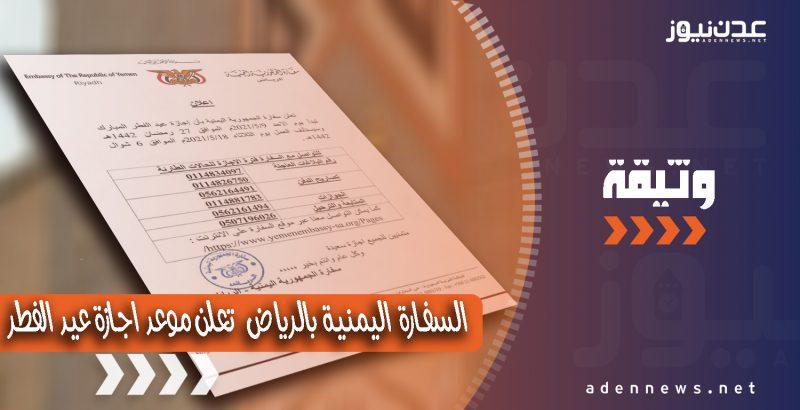 السفارة اليمنية بالرياض تحدد مدة إجازة عيد الفطر المبارك وتدعو المقيمين للالتزام بالإجراءات الاحترازية بخصوص كورونا
