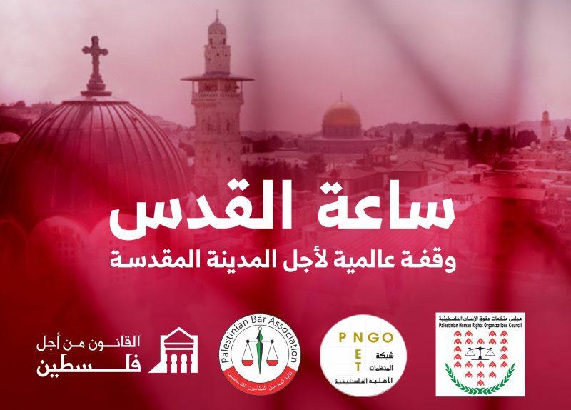 أكثر من  70 منظمة حقوقية ومدنية تعلن عن وقفة تضامنية عالمية مع فلسطين