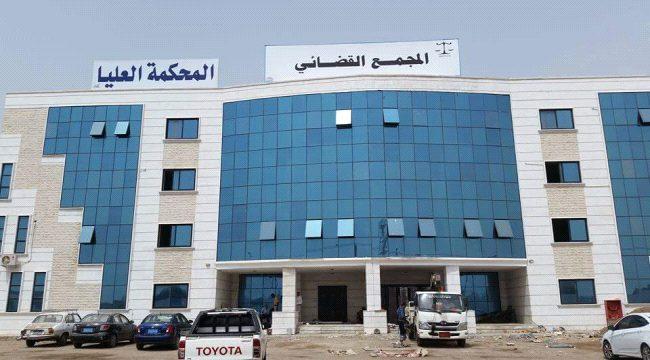 مليشيات الانتقالي تغلق المجمع القضائي في عدن