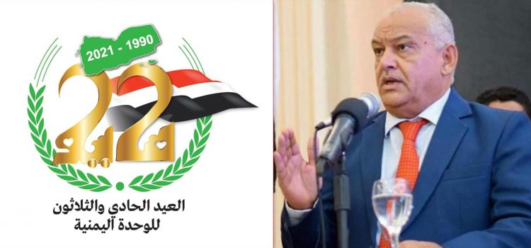 """سخرية واسعة من الوزير """"عبدالناصر الوالي"""" بعد رفضه الاعتراف بعيد الوحدة والغاء اجازة الأحد"""