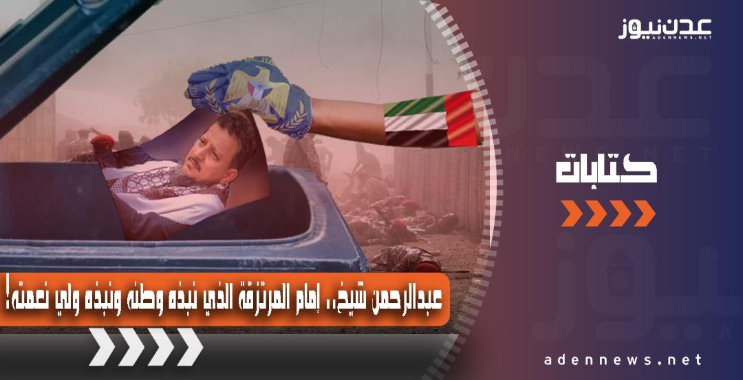 عبدالرحمن شيخ.. إمام المرتزقة الذي نبذه وطنه ونبذه ولي نعمته!