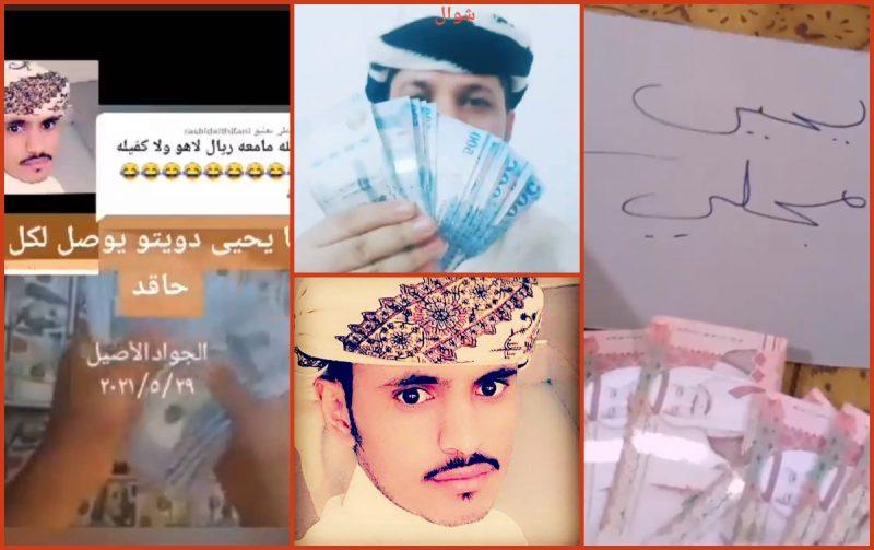 مشهور التيك توك اليمني يحيى مجلي يثير الجدل والإستياء بعد فوزه بمسابقة كلفت المغتربين اليمنيين مليون ريال سعودي