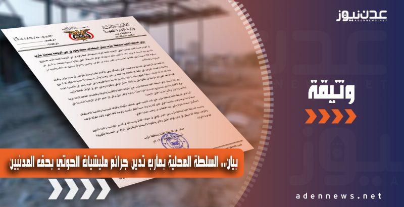 السلطة المحلية بمأرب تدين جرائم مليشيات الحوثي بحق المدنيين وتؤكد وقوفها الى جانب الجيش الوطني (بيان)