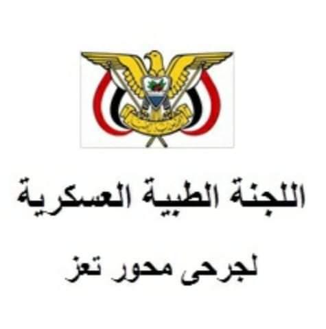 بسبب خذلان حكومة معين.. اللجنة الطبية العسكرية لجرحى تعز تعلن استقالتها