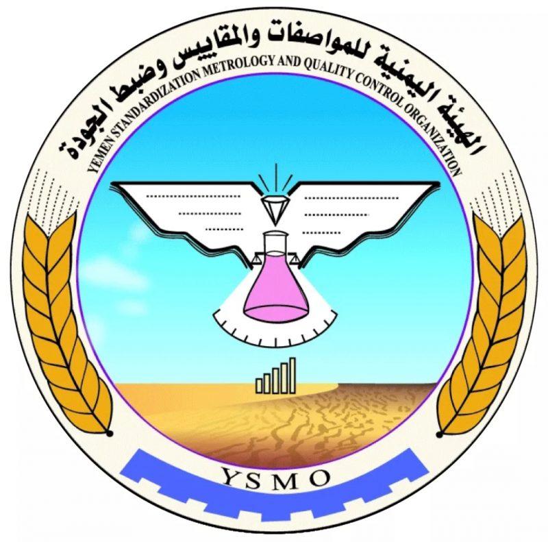 الهيئة اليمنية للمواصفات والمقاييس تمنع دخول كمية من السلع الفاسدة
