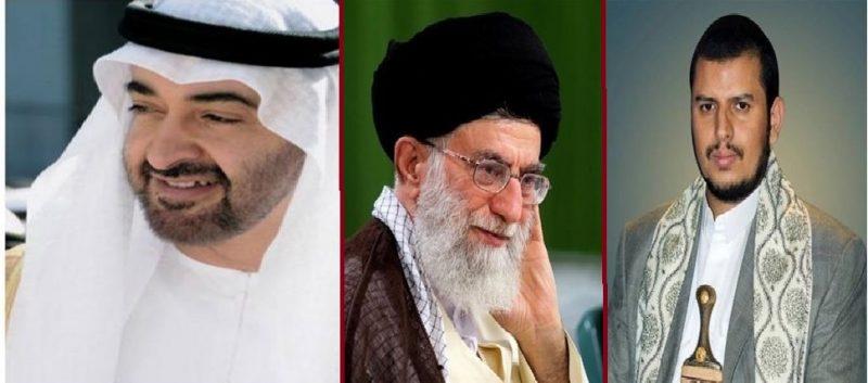 إيران.. نقطة تلاقي مصالح الحوثيين والامارات