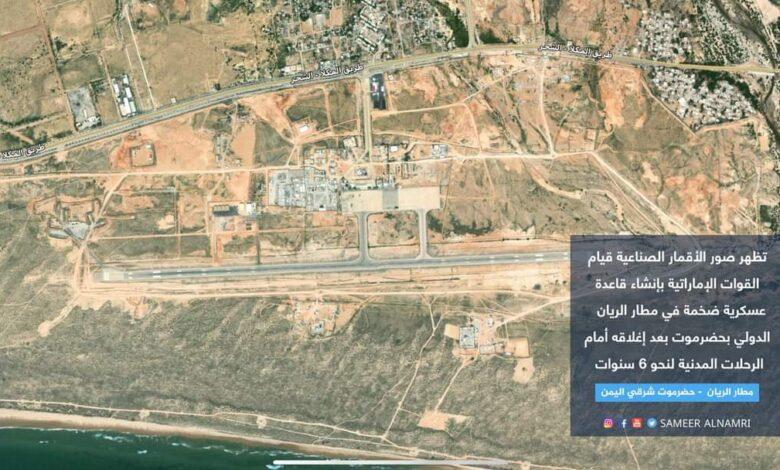 بالصور.. قاعدة عسكرية ثانية تبنيها الامارات في حرم مطار الريان بحضرموت