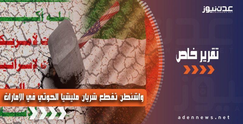 واشنطن تقطع شريان مليشيا الكهنوت في الإمارات ويمنيون يطلقون حملة لفضح التحالف السري بين الإمارات والحوثي (رصد)
