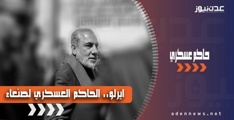 هام.. تعرف على المهام الرئيسية للحاكم العسكري الإيراني في صنعاء