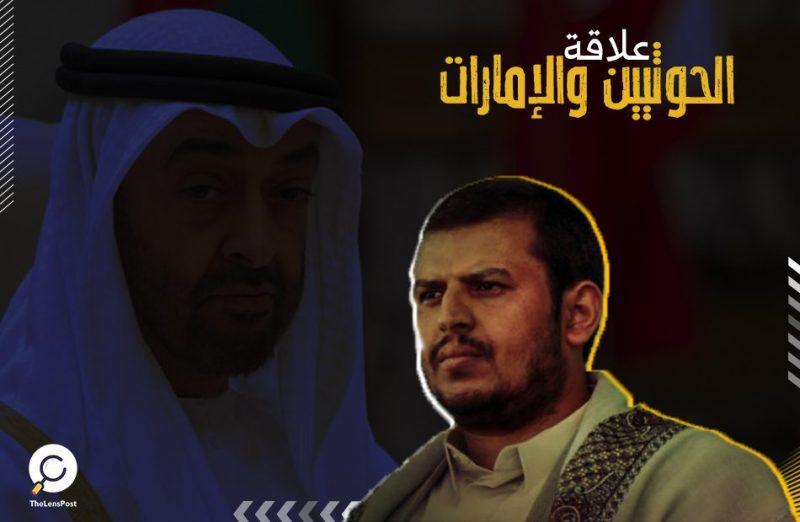 لماذا تدعم الإمارات الحوثيين في اليمن؟ (تقرير خاص)
